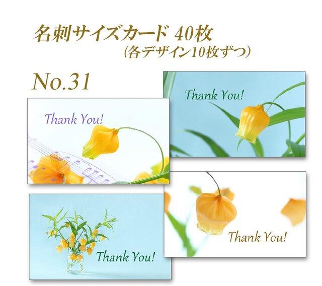 No.31  サンダーソニア   名刺サイズサンキューカード   40枚の画像1枚目