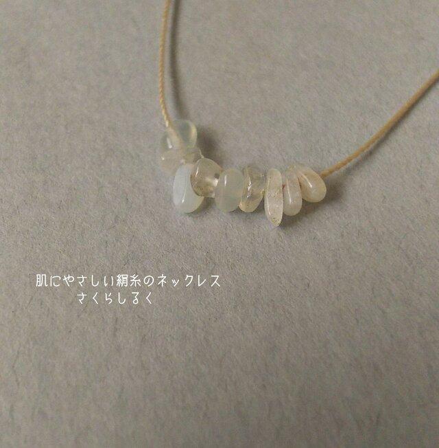 30  [14kgf] ムーンストーン 6月の誕生石 肌にやさしい絹糸のネックレスの画像1枚目
