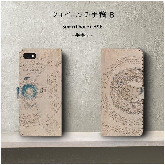 【ヴォイニッチ手稿B】スマホケース手帳型 iPhoneⅩ Galaxy S9 S8 全機種 対応 絵画の画像1枚目