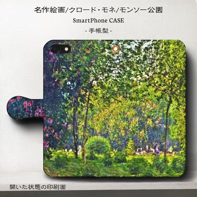名画スマホケース【クロード・モネ/モンソー公園】 手帳型 iPhoneⅩ Galaxy S9 S8 全機種 対応の画像1枚目