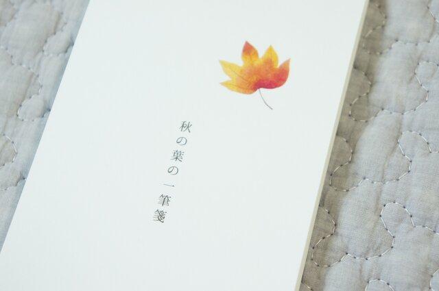 秋の葉の一筆箋の画像1枚目