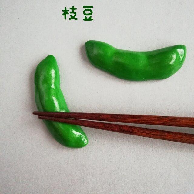 送料無料 枝豆の箸置きセットの画像1枚目