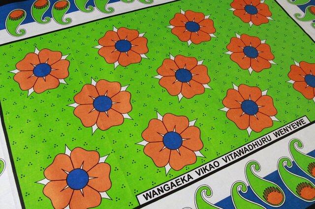 アフリカ布『カンガ』 グリーン × キャロットオレンジの画像1枚目