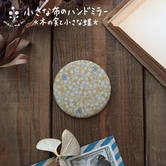 小さな布のハンドミラー【木の実と小さな蝶】の画像1枚目