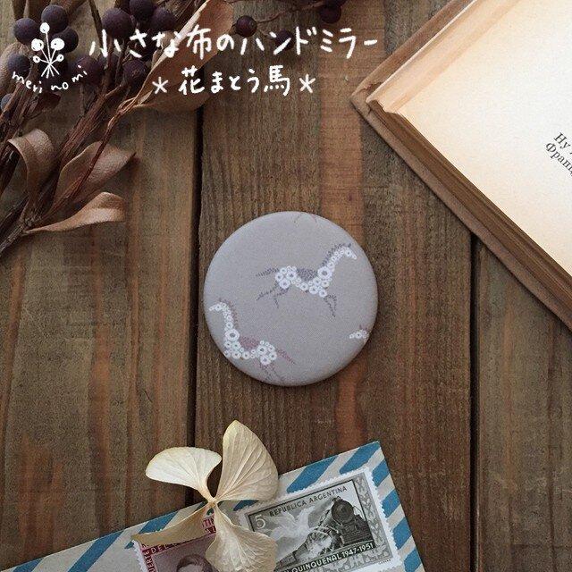 小さな布のハンドミラー【花まとう馬】の画像1枚目