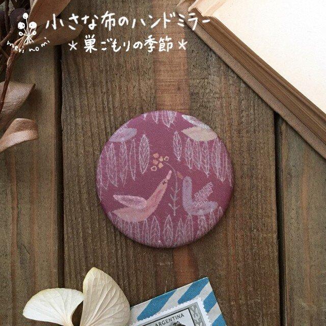 小さな布のハンドミラー【巣ごもりの季節】の画像1枚目