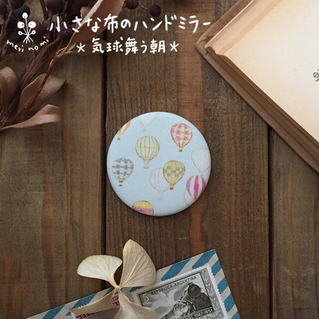 小さな布のハンドミラー【気球舞う朝】の画像1枚目