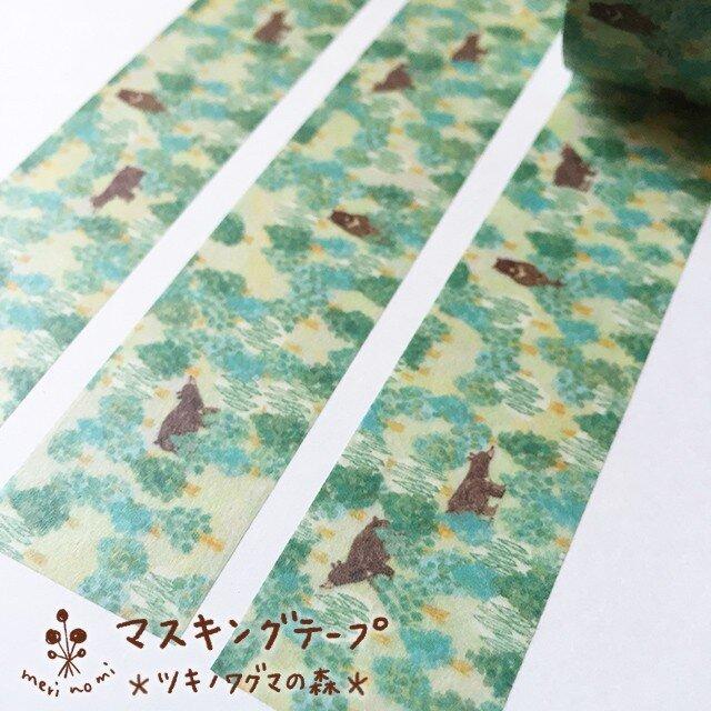 オリジナルマスキングテープ【ツキノワグマの森】の画像1枚目