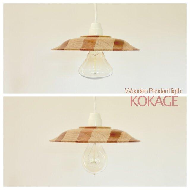寄せ木のペンダントライト - kokage -の画像1枚目