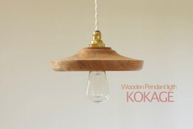 ケヤキのペンダントライト - kokage -の画像1枚目