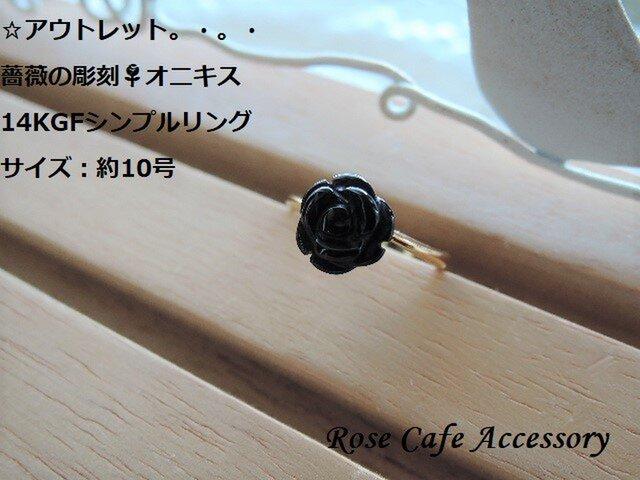 (1130)アウトレット☆画像掲載分1点のみです!。・。・高品質オニキスバラの彫刻☆14KGFシンプルリングの画像1枚目
