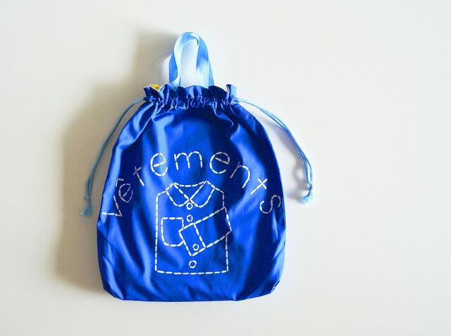 持ち手つき 体操着入れ お着替え巾着袋 ブルー 「vêtements」入園入学グッズ   の画像1枚目