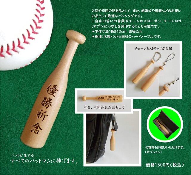 バットタグ|野球記念品の画像1枚目