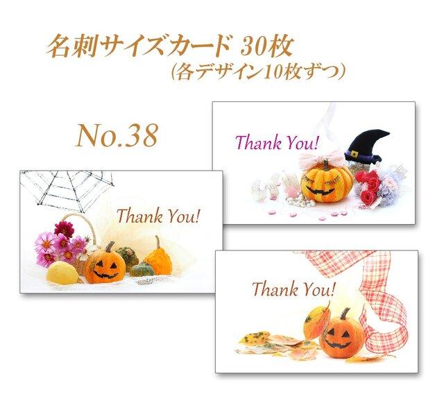 No.38 楽しいハロウィン3 名刺サイズカード  30枚の画像1枚目