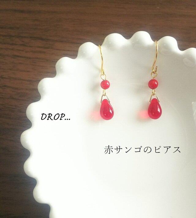 d175-36【いちご】3月うまれの赤サンゴのピアス(イヤリング他)の画像1枚目