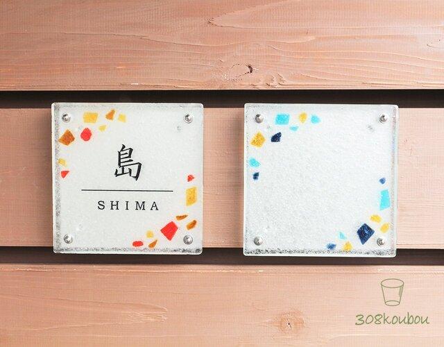 【彩-いろどり-】オーダーメイドリサイクルガラス表札 150size(背板付)の画像1枚目