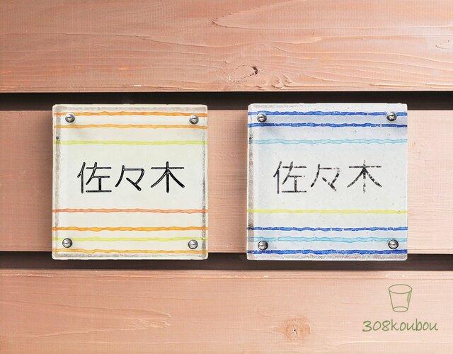 【Line】オーダーメイドリサイクルガラス表札 150size(背板付)の画像1枚目