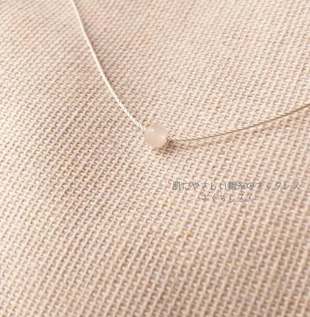 #6 [14kgf] ローズクォーツ 肌にやさしい絹糸のネックレスの画像1枚目