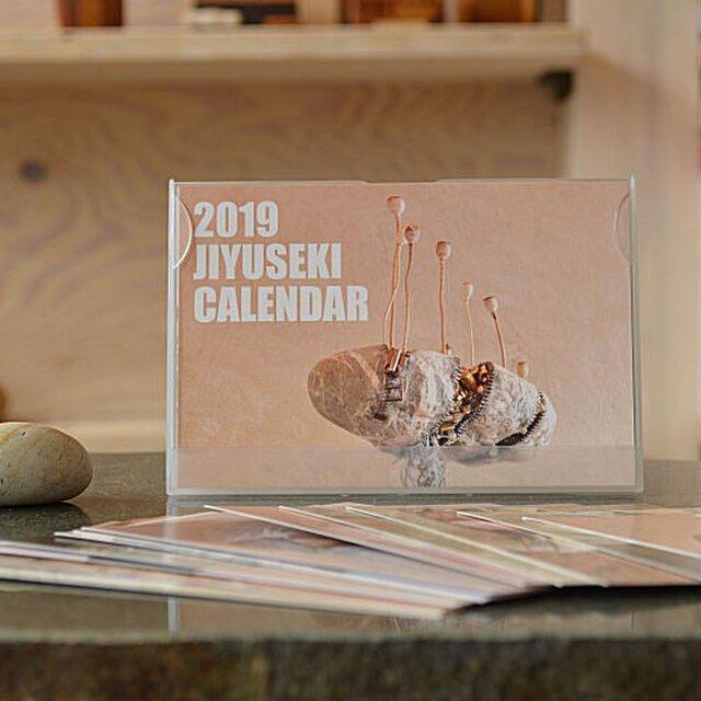自遊石カレンダー2019の画像1枚目