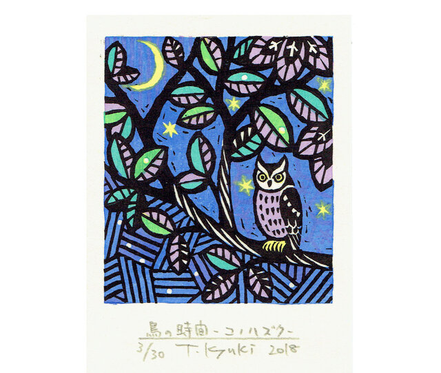 多色摺木版画「鳥の時間ーコノハズク」額付きの画像1枚目