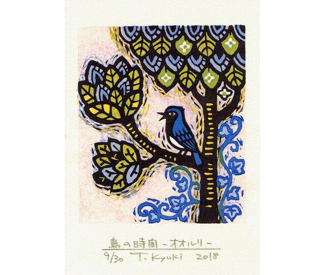 多色摺木版画「鳥の時間ーオオルリ」額付きの画像1枚目