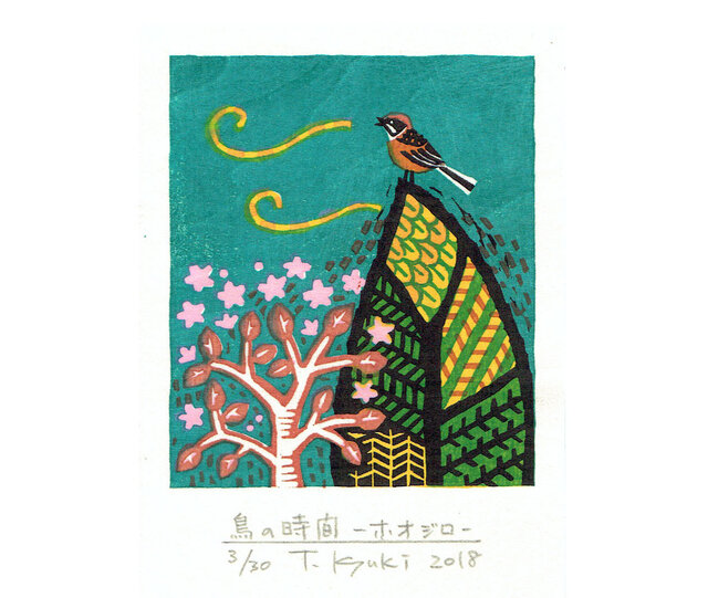 多色摺木版画「鳥の時間ーホオジロ」額付きの画像1枚目