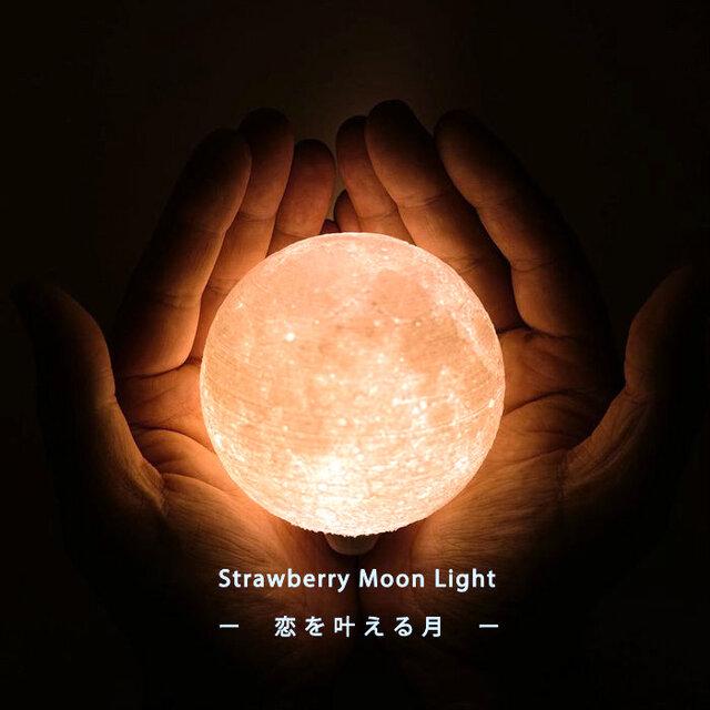 Strawberry Moon Light - 恋を叶える月 - / 月ライト(小)の画像1枚目