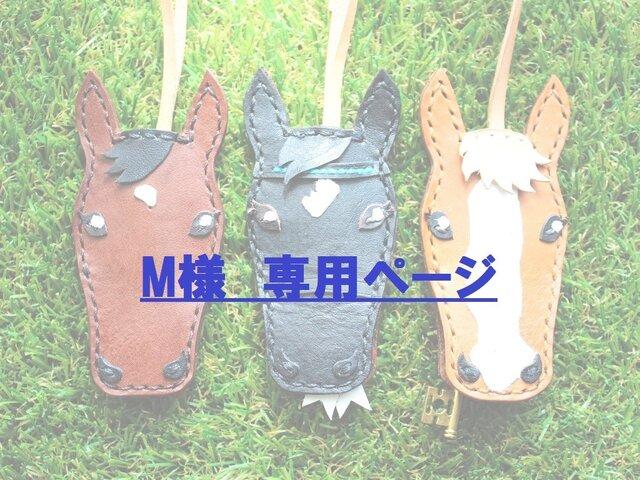 【M様専用ページ】愛馬のバッグチャームの画像1枚目