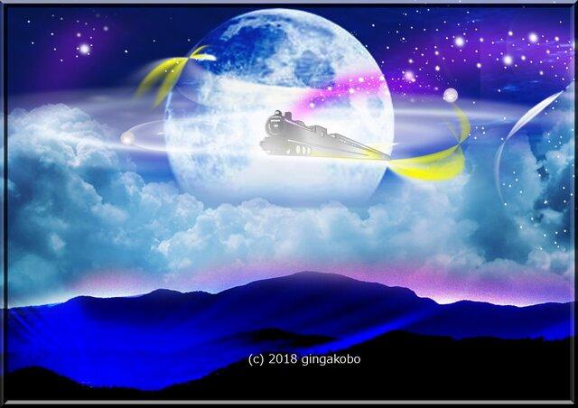 ファンタジア銀河鉄道 ほっこり癒しのイラストa4サイズポスターno555