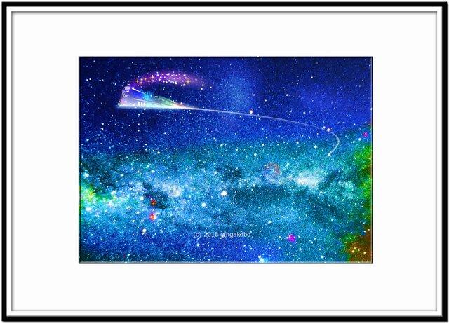 「誘われて銀河鉄道」 ほっこり癒しのイラストA4サイズポスターNo.553の画像1枚目