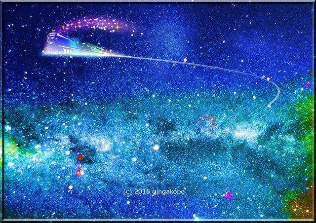 誘われて銀河鉄道 ほっこり癒しのイラストa4サイズポスターno553