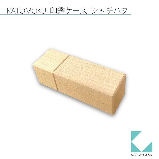 KATOMOKU 印鑑ケース(シヤチハタ ネーム9用)  ナチュラル km-77Nの画像1枚目