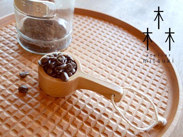 コーヒー豆のメジャー - 軽量スプーン - 0052 桜 ( チェリー )の画像1枚目