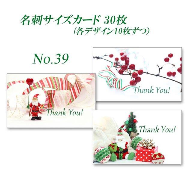No.39  クリスマス 1 名刺サイズカード  30枚の画像1枚目