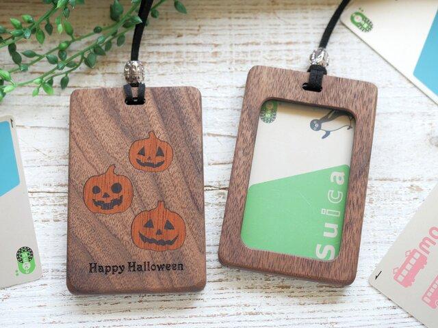 木製パスケース窓付き【Happy Halloween】ICカードピッタリサイズの画像1枚目