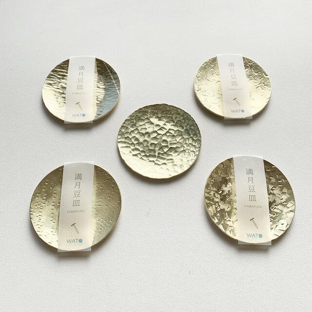 鎚目模様の真鍮の豆皿 [ 満月豆皿 ]の画像1枚目