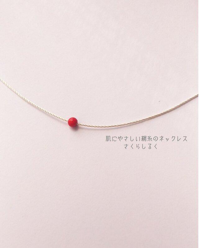 3_5 [14kgf]  3月の誕生石 赤サンゴ 肌にやさしい絹糸のネックレスの画像1枚目