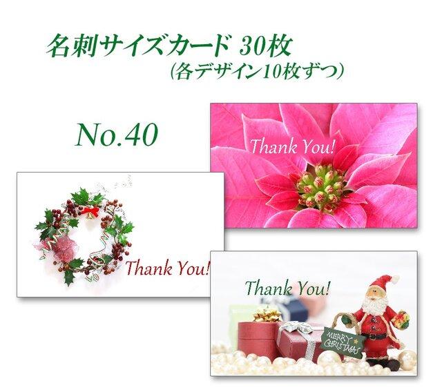 No.40  クリスマス 2 名刺サイズカード  30枚の画像1枚目