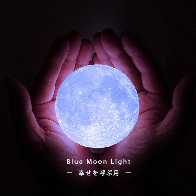 Blue Moon Light - 幸せを呼ぶ月 - / 月ライト(小)の画像1枚目