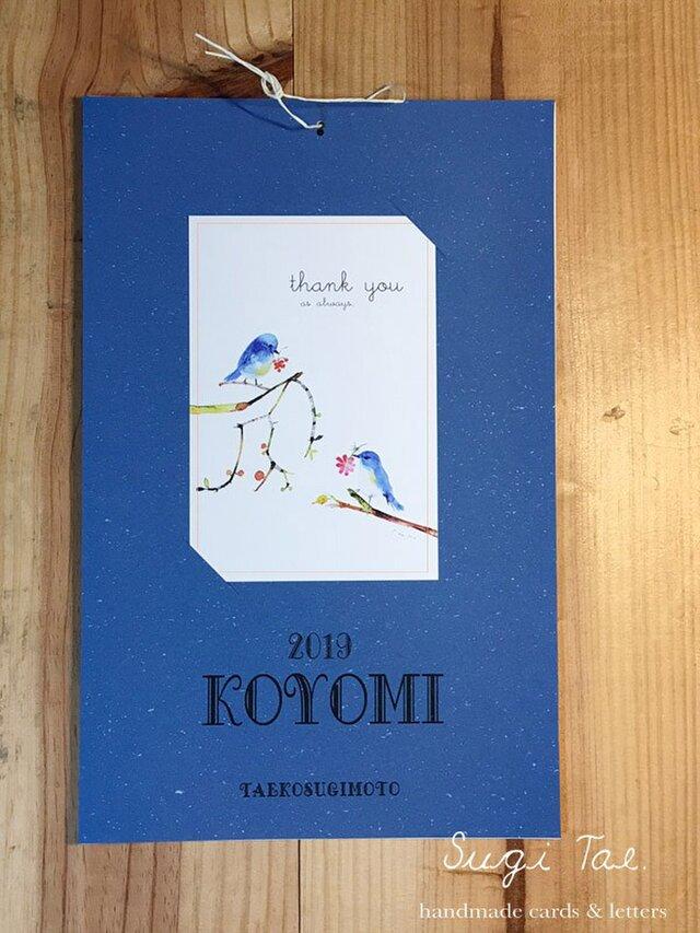 ◇受注制作2019カレンダー(A4) 〜koyomiの画像1枚目