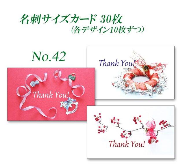 No.42  クリスマス 4 名刺サイズカード  30枚の画像1枚目
