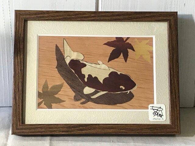 木の絵 木象嵌 鯉の画像1枚目