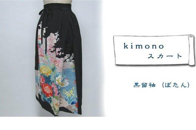 着物リメイク  スカート(袴タイプ)黒留袖ぼたん柄1130-dの画像1枚目