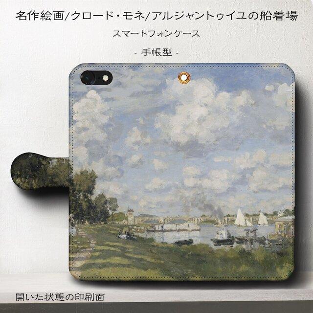 【クロードモネ アルジャントゥイユの船着場】スマホケース手帳型 iPhoneⅩ XS 全機種 対応 TPU レザー 名画の画像1枚目