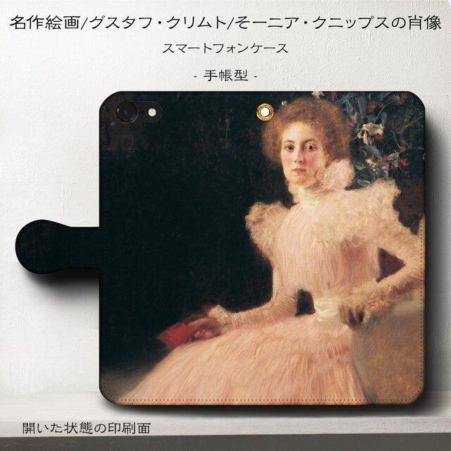 【グスタフクリムト モーニア クニップスの肖像】スマホケース手帳型 iPhoneⅩ XS 全機種 対応 TPU レザー 名画の画像1枚目