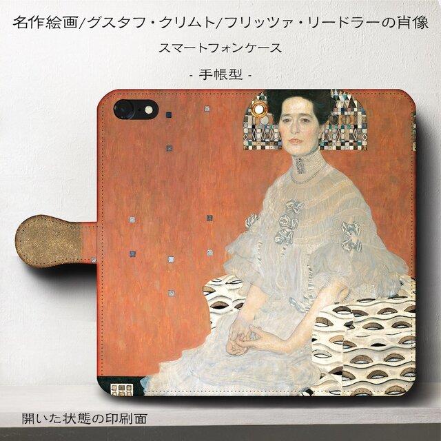 【グスタフクリムト フリッツァ リドラーの肖像】スマホケース手帳型 iPhoneⅩ XS 全機種 対応 TPU レザー 名画の画像1枚目