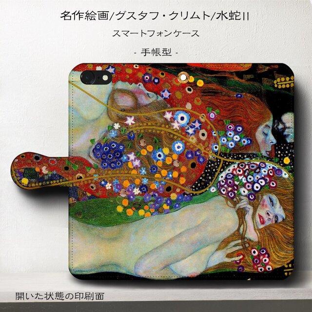 【グスタフクリムト 水蛇】スマホケース手帳型 iPhoneⅩ XS 全機種 対応 TPU レザー 名画の画像1枚目