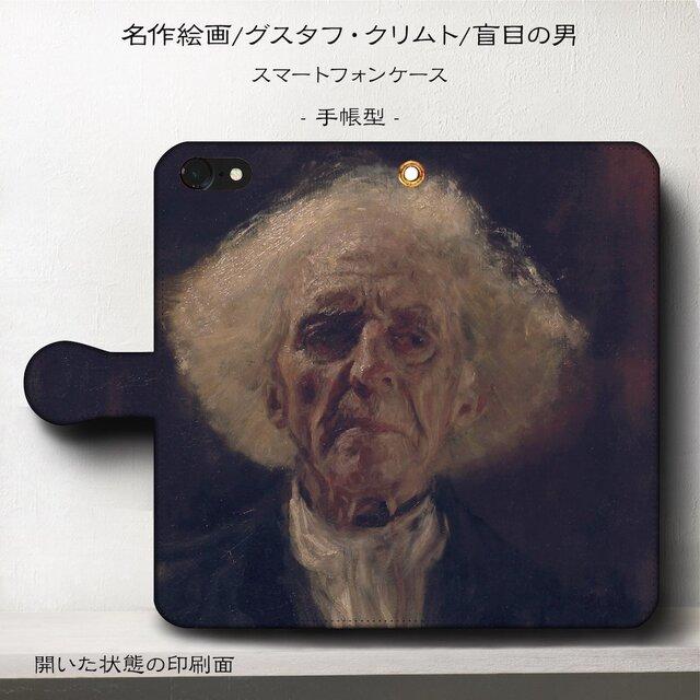 【グスタフクリムト 盲目の男】スマホケース手帳型 iPhoneⅩ XS 全機種 対応 TPU レザー 名画の画像1枚目