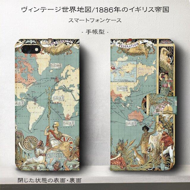【ヴィンテージ世界地図 イギリス帝国】スマホケース手帳型 iPhoneⅩ XS 全機種 対応 TPU レザー 名画の画像1枚目