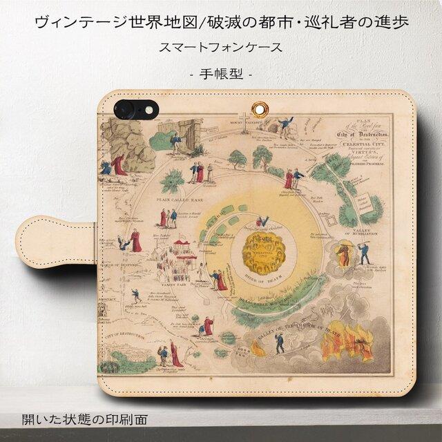 【ヴィンテージ世界地図 破滅の都市 巡礼者の進歩】スマホケース手帳型 iPhoneⅩ XS 全機種 対応 TPU レザー 名画の画像1枚目
